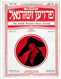 Jewish Women's Home Journal (1922) via Wikimedia Commons.